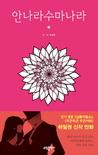 안나라수마나라 1 by Ha Il Kwon