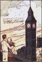 قصائد من بريطانيا