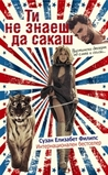 Ти не знаеш да сакаш by Susan Elizabeth Phillips