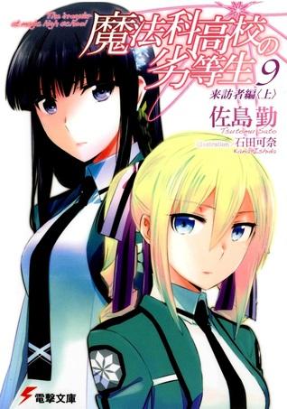 来訪者編 〈上〉 - Visitor Chapter 1 (Mahouka Koukou no Rettousei, #9)