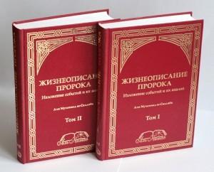 Мусульманские книги скачать.