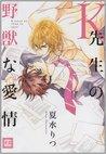 K先生の野獣な愛情 [K-sensei no Yajuu na Aijou] by Ritsu Natsumizu