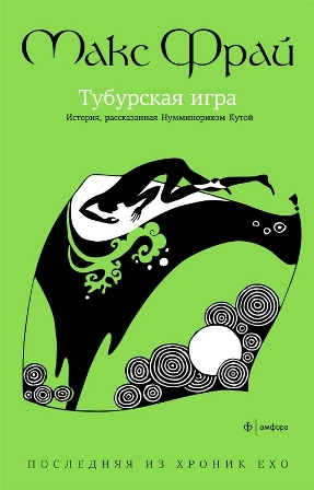Тубурская игра by Max Frei