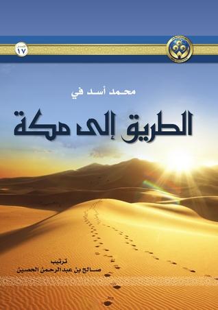 في الطريق إلى مكة 12028750