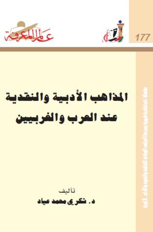 المذاهب الأدبية والنقدية عند العرب والغربيين