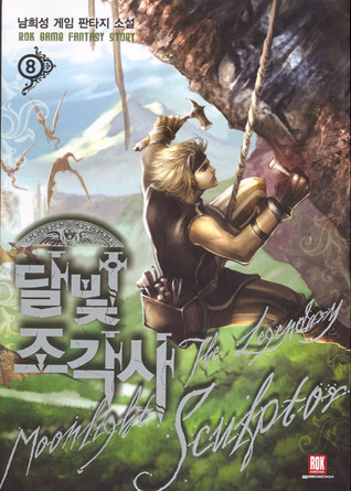 달빛 조각사 8 (The Legendary Moonlight Sculptor, #8)