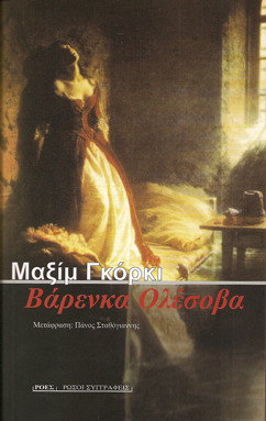 Βαρένκα Ολέσοβα