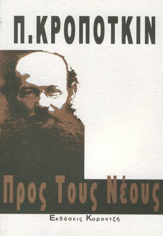 Ebook Προς τους νέους by Pyotr Kropotkin read!