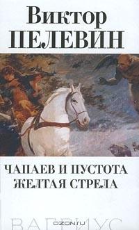 Чапаев и Пустота. Жёлтая стрела (Сочинения в 3-х т., Т. 1)