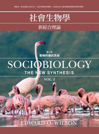 社會生物學:新綜合理論, vol. 2 動物的通訊系統 / Sociobiology: The New Synthesis, Vol. 2