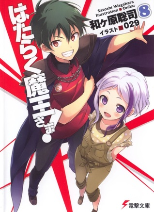 はたらく魔王さま! 8 [Hataraku Maou-sama! 8] (The Devil is a Part-Timer Light Novel, #8)