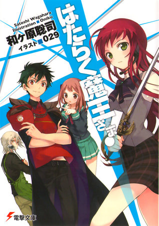 はたらく魔王さま! [Hataraku Maou-sama!] (The Devil is a Part-Timer Light Novel, #1)