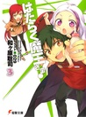 はたらく魔王さま! 3 [Hataraku Maou-sama! 3] (The Devil is a Part-Timer Light Novel, #3)