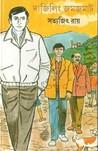 দার্জিলিং জমজমাট (ফেলুদা, #15)
