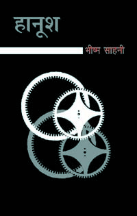 Ebook Hanoosh by Bhisham Sahni DOC!