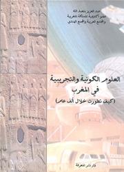 العلوم الكونية و التجريبية في المغرب كيف تطﻭرت خلال ألف عام