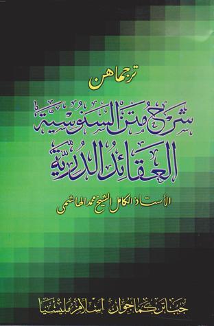 Terjemahan al-Aqaid al-Durriyah Syarah Matan as-Sanusiyah