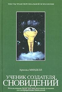 Ученик создателя сновидений: Использование более высоких состояний сознания для интерпретации сновидений