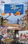 नीलेश मिश्रा का याद शहर 2 / Neelesh Misra Ka Yaad Sheher