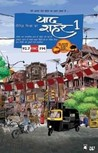 नीलेश मिश्रा का याद शहर 1 / Neelesh Misra Ka Yaad Sheher