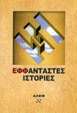 ΕΦΦΑΝΤΑΣΤΕΣ ΙΣΤΟΡΙΕΣ Ελληνικά βιβλία Επιστημονικής Φαντασίας