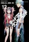 Deadman Wonderland Volume 12 by Jinsei Kataoka