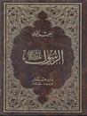 الرسول صلى الله عليه وسلم by سعيد حوى