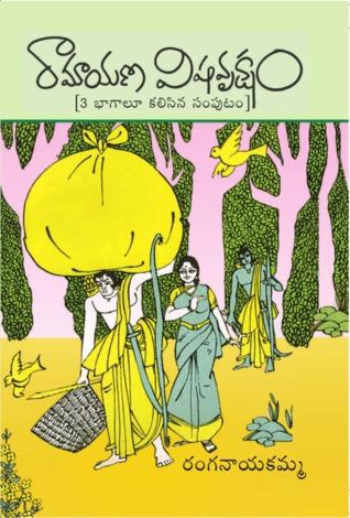 రామాయణ విషవృక్షం [Ramayana Vishavruksham]