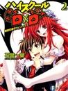 戦闘校舎のフェニックス / Phoenix of the Battle School Building (High School DxD, #2)