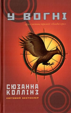 У Вогні (The Hunger Games #2)