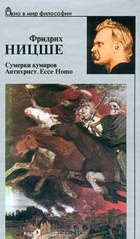 Сумерки кумиров. Антихрист. Ecce Homo