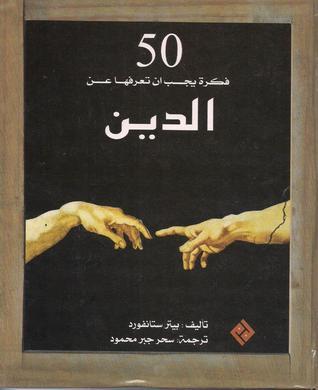 ٥٠ فكرة يجب أن تعرفها عن الدين
