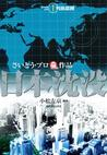 Japan Sinks Vol. 1 by Takao Saito