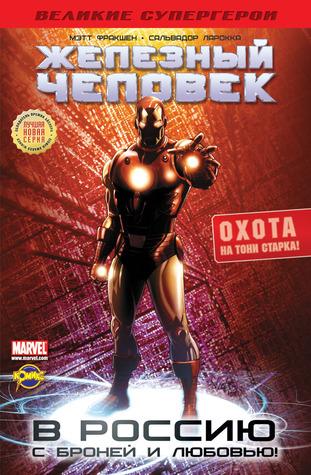 Ebook Железный человек #3 Охота на Тони Старка! by Matt Fraction PDF!