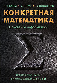 Concrete Mathematics: A Founda...