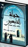 لمحات تربوية من حياة التابعين by أشرف حسن طبل