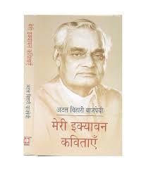 Atal Bihari Vajpayee Poems In Hindi Pdf
