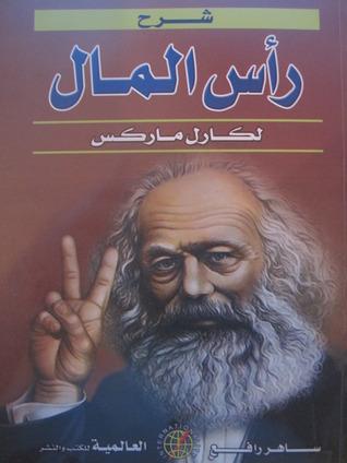 شرح رأس المال لكارل ماركس