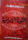 الثورة الإيرانية: الجذور الأيدولوجية