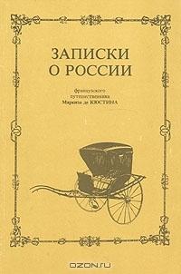 Записки о России французского путешественника Маркиза де Кюстина