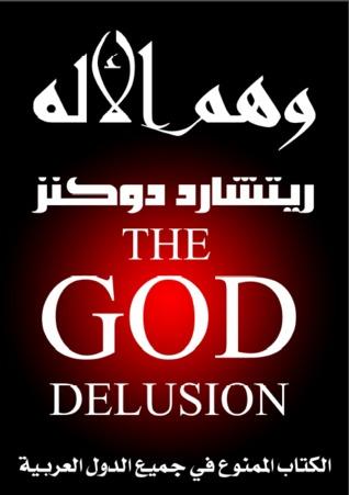 وهم الإله