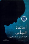 أساتذة اليأس by Nancy Huston