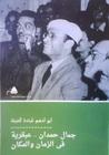 جمال حمدان - عبقرية في الزمان والمكان