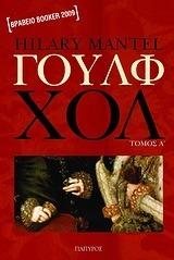 Γουλφ Χολ-Τόμος Α (Thomas Cromwell, #1.1)
