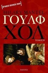 Γουλφ Χολ-Τόμος Β (Thomas Cromwell, #1.2)