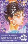 ちはやふる 17 [Chihayafuru 17] by Yuki Suetsugu