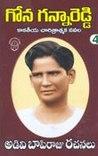 గోన గన్నా రెడ్డి (Gona Ganna reddy)
