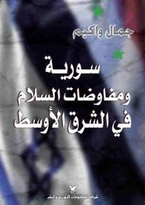 سورية ومفاوضات السلام في الشرق الأوسط
