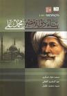 بناء دولة مصر محمد علي by محمد فؤاد شكري