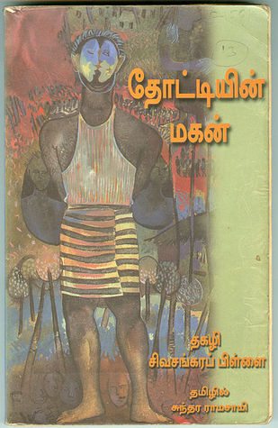 father and son by thakazhi sivasankaran pillai List - download as pdf file (pdf), text file pillai, j k effective blackie & son ltd ramachandran k remerging spectrum essays on indian higher.